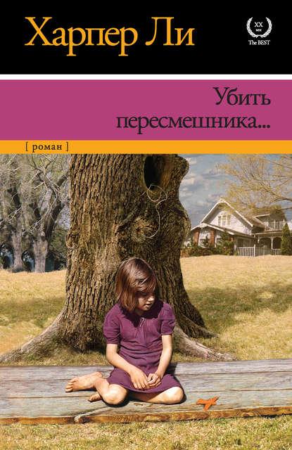 книги для подростков, Харпер Ли