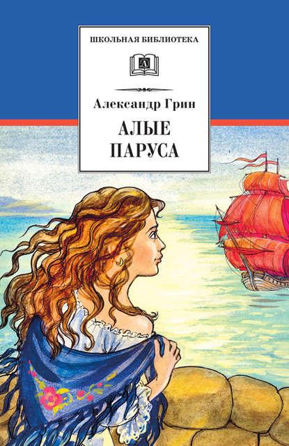 книги для подростков, Алые паруса