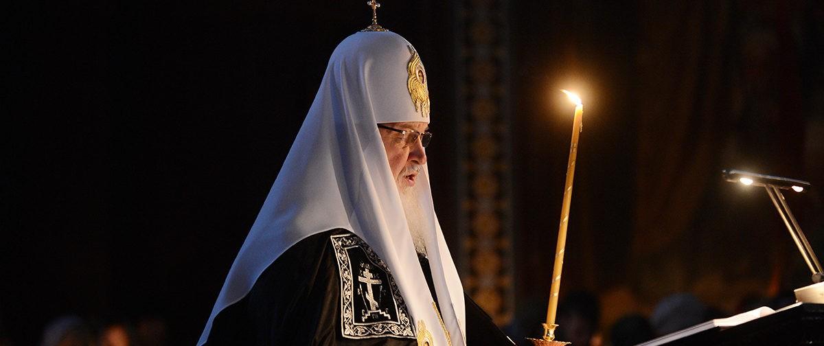 Патриарх Кирилл: Правда о жертвенном подвиге государя императора Николая II проросла через железобетонную плиту, которая была положена на его имени
