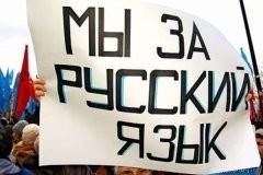 Латвия: второй как государственный?