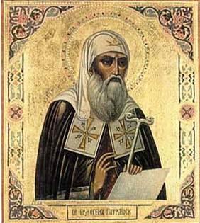 Патриарх Гермоген. Фигура, залитая светом