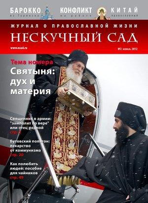 """Вышел новый номер журнала """"Нескучный сад"""""""