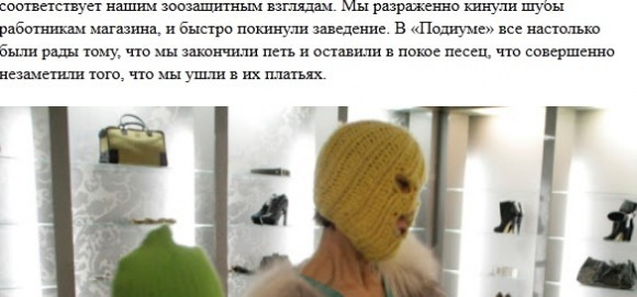 http://pussy-riot.livejournal.com/5164.html