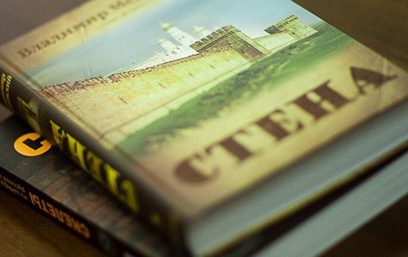 «Стена» Мединского: схимник-партизан