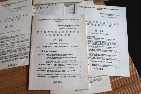 Бюллетень первого в СССР Христианского информационного агентства (ХИАГ)