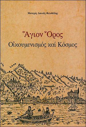 Книга отца Луки - Святая Гора. Экуменизм и мир - вызвала большой интерес у греческих читателей