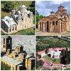 Сербские монастыри Косова отнесены к пяти наиболее значимым святыням Средиземноморья