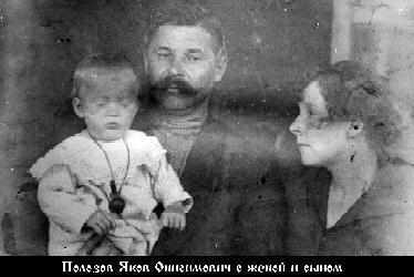 Яков Анисимович Полозов с женой и сыном