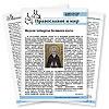 Православная стенгазета № 12 (118)