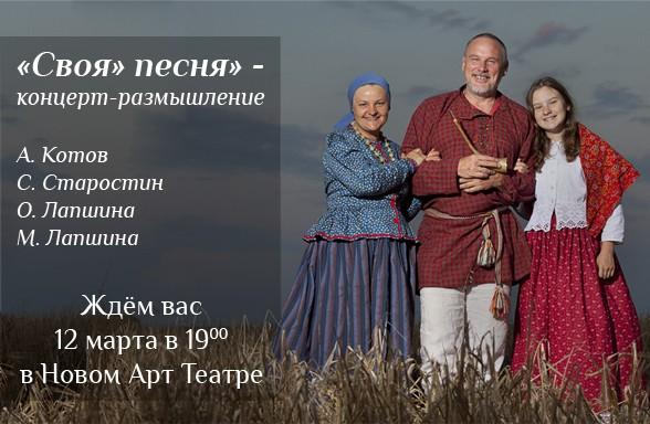 """Издательство """"Никея"""" приглашает на концерт-размышление """"Своя"""" песня"""""""