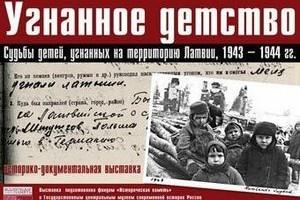 ВРНС протестует против объявления двух российских историков персонами нон-грата в Латвии
