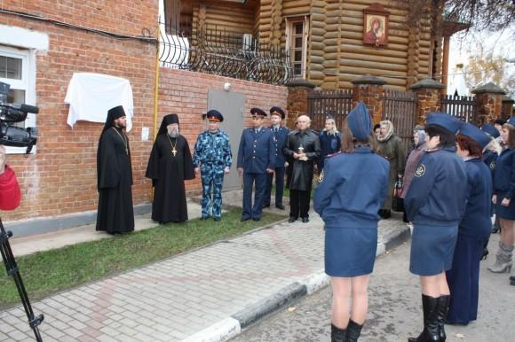 На открытии мемориальной доски в Егорьевском СИЗО