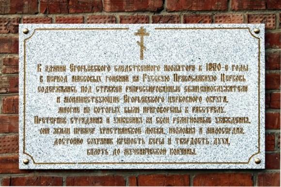 Мемориальная доска в Егорьевском СИЗО