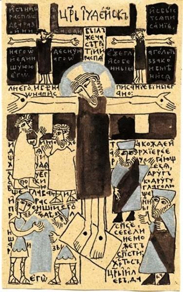 Е. Черкасова. Несение креста