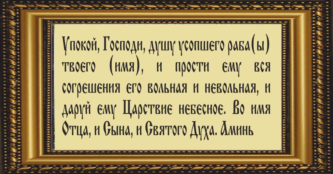 Молитва усопших в радоницу на сайте святая-молитва.рф