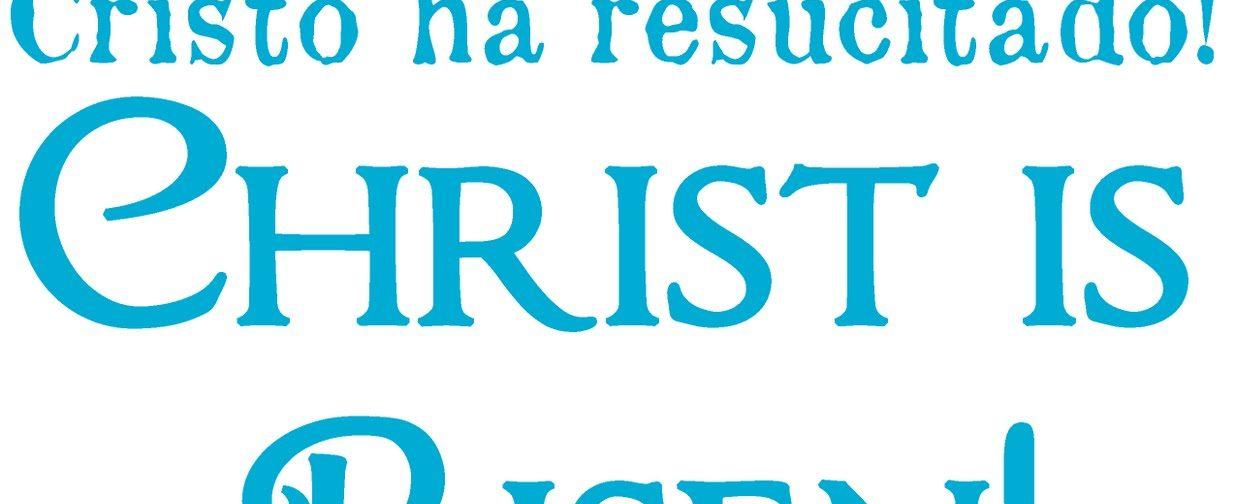 «Христос Воскресе» на разных языках мира!