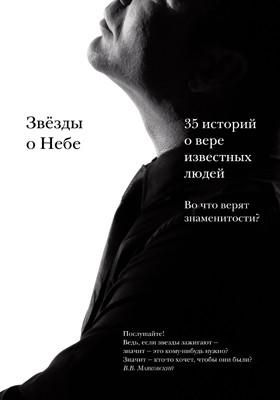 Вышла книга с рассказами российских и зарубежных знаменитостей о Боге и вере