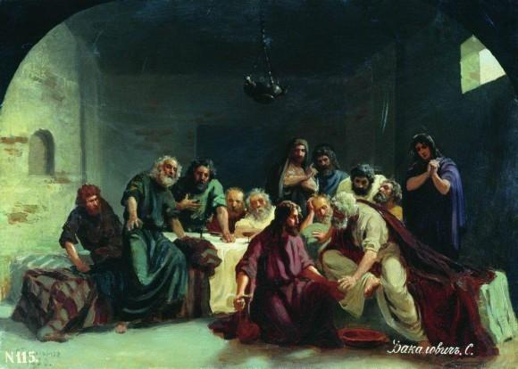 Омовение Ног. 1880 - Бакалович Степан Владиславович. Тайная вечеря