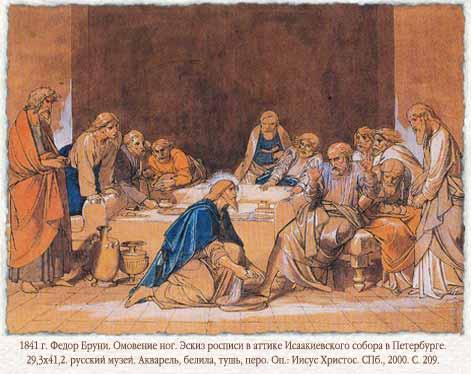 Омовение ног Симону Петру «Омовение ног». Федор Антонович Бруни 1841 г. Тайная вечеря