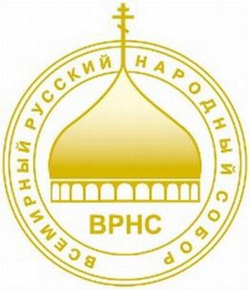 Резолюция слушаний ВРНС: Необходимо закрепить за каждым русским право на получение российского гражданства