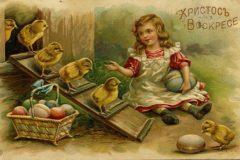 Открытка на Пасху: История пасхальных открыток (+ ФОТО)