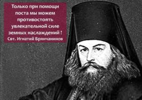 Святитель Игнатий (Брянчанинов) цитата