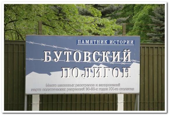 Бутово. Литургия под открытым небом. Фото Владимира Ходакова (82)