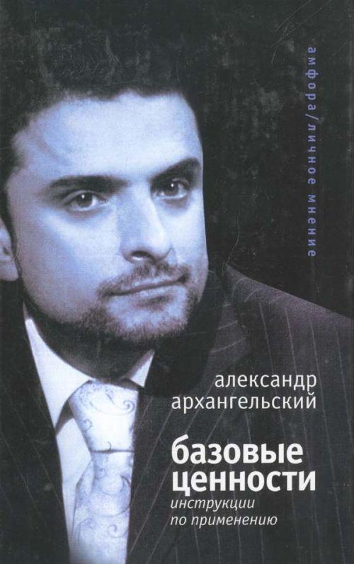 Александр Архангельский (10)