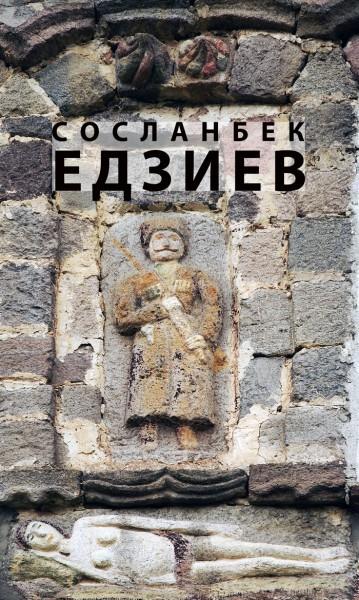 Осетия помнит Сосланбека Едзиева