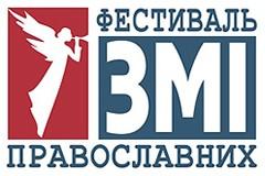Фестиваль СМИ православных: мы призваны преобразить реальность (+ФОТО)