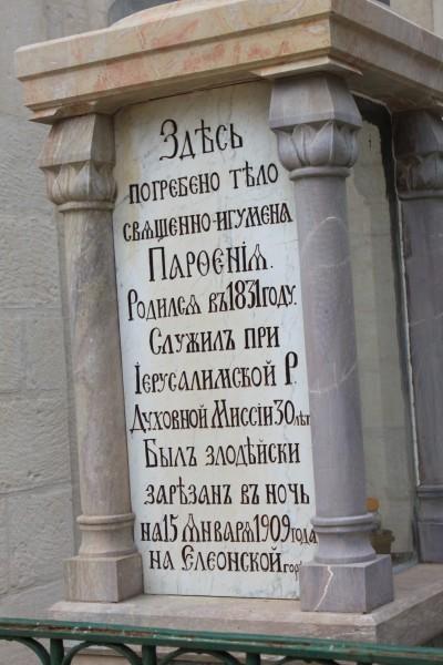 Могила игумена Парфения