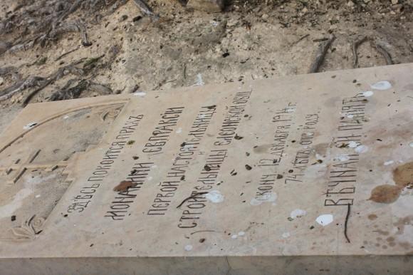 Могила монахини Евпраксии, первой настоятельницы обители