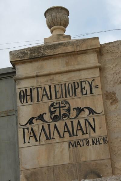 Малая Галилея - вход в монастырь