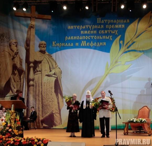 Литературная премия Патриарха. Фото Владимира Ходакова (28)