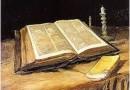 Библейско-критический труд Оригена «Гекзаплы»