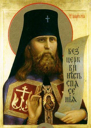 Αποτέλεσμα εικόνας για иларион троицкий
