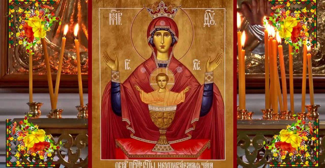 Икона Божией Матери Неупиваемая Чаша: всё об иконе