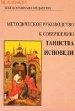 пособие «Методическое руководство к совершению исповеди»
