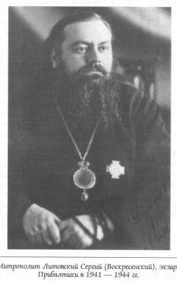 Митрополит Сергий, экзарх Прибалтики в 1941 – 1944 годах. Источник: http://www.world-war.ru/article_444.html