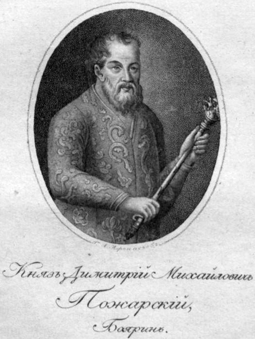 Сегодня день памяти национального героя России князя Дмитрия Пожарского