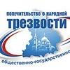 Во Владивостокской епархии возрождают трезвенническое движение