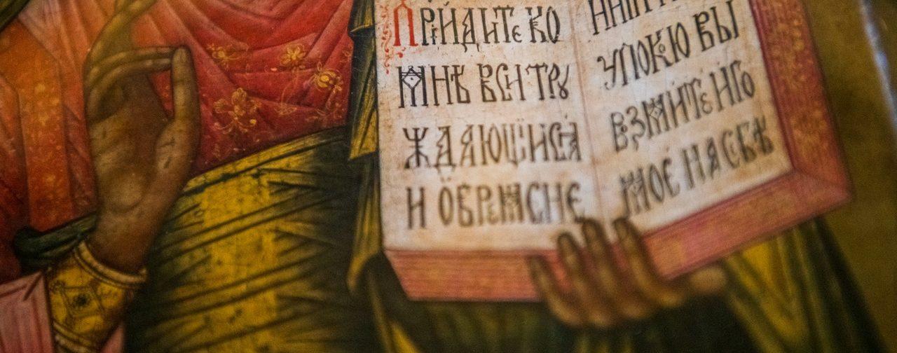 Как читать Евангелие?