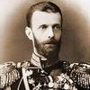 В Москве состоялись богослужение и научная конференция, приуроченные ко дню рождения Великого Князя Сергея Александровича Романова