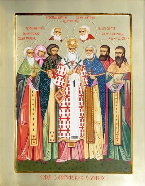 Собор запорожских святых