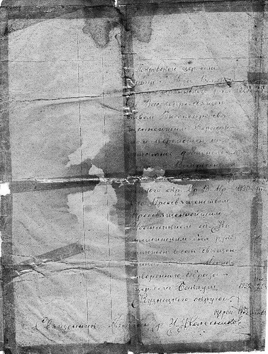 Страница из послужного списка священника Александра Колесникова, середина 1930-х гг., из частного архива