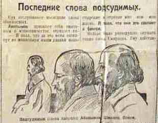Вырезка из газеты «Тверская правда», крайний справа - архим. Иоанникий, 1927 г., с сайта Астраханской епархии