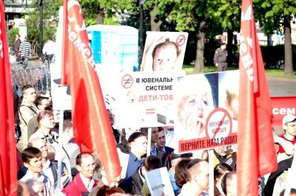 Митинг в защиту семьи от неоправданного вмешательства государства. Фото Александра Филиппова
