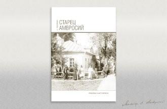 Старец Амвросий Оптинский - фото книги