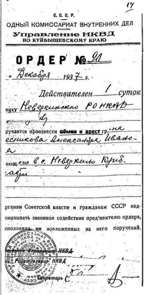 Ордер на арест Колесникова Александра Ивановича № 90 от 8 декабря 1937 г. произведённого в Неверкинском райотделе НКВД, за день до второго ареста