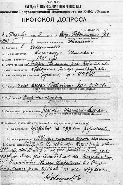 Первая страница протокола допроса священника Александра Ивановича Колесникова, произведенного 7.12.1937 г., за день до его второго ареста